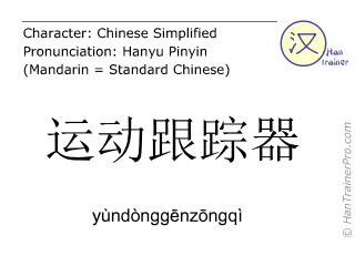 Chinese characters  ( yundonggenzongqi / yùndònggēnzōngqì ) with pronunciation (English translation: motion tracker )