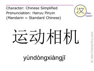 Chinesische Schriftzeichen  ( yundongxiangji / yùndòngxiàngjī ) mit Aussprache (Deutsche Bedeutung: Sportkamera )