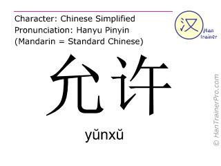 Chinesische Schriftzeichen  ( yunxu / yŭnxŭ ) mit Aussprache (Deutsche Bedeutung: erlauben )