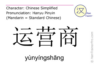 Chinese characters  ( yunyingshang / yùnyíngshāng ) with pronunciation (English translation: operator )