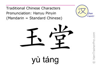 Chinese characters  ( yu tang / yù táng ) with pronunciation (English translation: Ren Mai 18 )