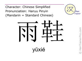 Chinesische Schriftzeichen  ( yuxie / yŭxié ) mit Aussprache (Deutsche Bedeutung: Regenstiefel )