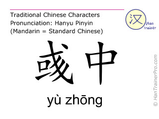Chinese characters  ( yu zhong / yù zhōng ) with pronunciation (English translation: Kidney 26 )