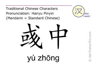 Caracteres chinos  ( yu zhong / yù zhōng ) con pronunciación (traducción española: riñón 26 )