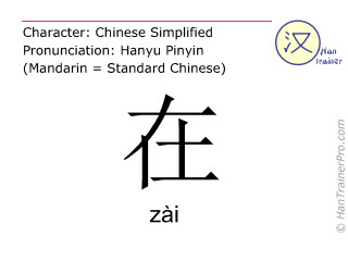 Chinese characters  ( zai / zài ) with pronunciation (English translation: at )