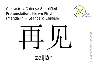 English translation of zaijian zijin goodbye in chinese chinese characters zaijian zijin with pronunciation english translation goodbye m4hsunfo