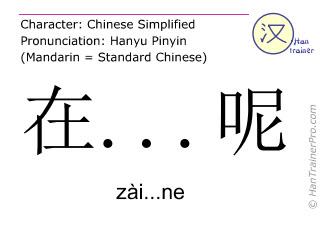 Caractère chinois  ( zai...ne / zài...ne ) avec prononciation (traduction française: dès maintenant )