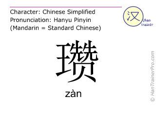 Caractère chinois  ( zan / zàn ) avec prononciation (traduction française: <m>tasse pour les rituels de libation</m> )
