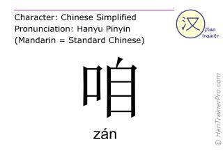 Caracteres chinos  ( zan / zán ) con pronunciación (traducción española: nosotros )