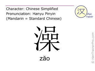 汉字  ( zao / zăo ) 包括发音 (英文翻译: bath )