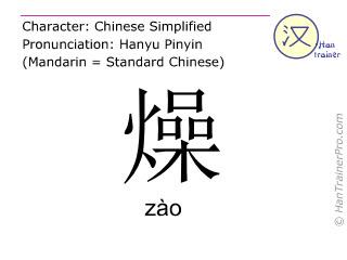 Caractère chinois  ( zao / zào ) avec prononciation (traduction française: <m>sec</m> )