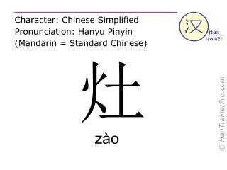 Chinese characters  ( zao / zào ) with pronunciation (English translation: kitchen range )