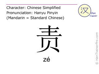 Chinesische Schriftzeichen  ( ze / zé ) mit Aussprache (Deutsche Bedeutung: Verpflichtung )