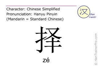 Chinesische Schriftzeichen  ( ze / zé ) mit Aussprache (Deutsche Bedeutung: auswählen )