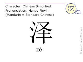 Chinese characters  ( ze / zé ) with pronunciation (English translation: <m>pool</m> )