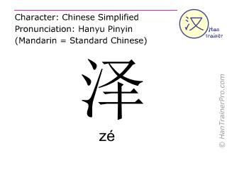 Chinesische Schriftzeichen  ( ze / zé ) mit Aussprache (Deutsche Bedeutung: <m>Tümpel</m> )