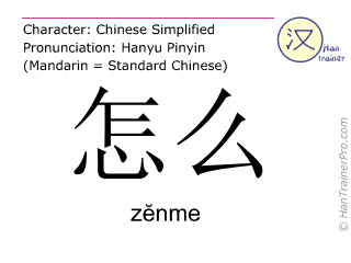 Chinese characters  ( zenme / zĕnme ) with pronunciation (English translation: why )