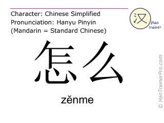 Caracteres chinos  ( zenme / zĕnme ) con pronunciación (traducción española: ¿De qué modo? )