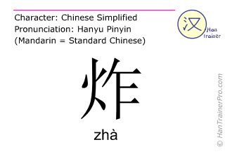 Chinese characters  ( zha / zhà ) with pronunciation (English translation: to explode )
