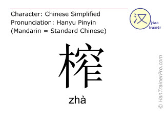 Chinese characters  ( zha / zhà ) with pronunciation (English translation: to press )