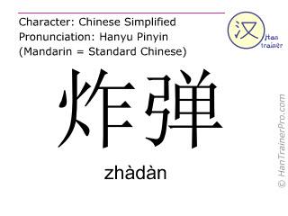 Caractère chinois  ( zhadan / zhàdàn ) avec prononciation (traduction française: bombe )