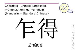 Chinese characters  ( Zhade / Zhàdé ) with pronunciation (English translation: Chad )
