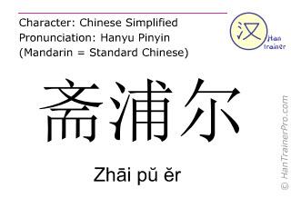 Chinese characters  ( Zhai pu er / Zhāi pŭ ĕr ) with pronunciation (English translation: Jaipur )