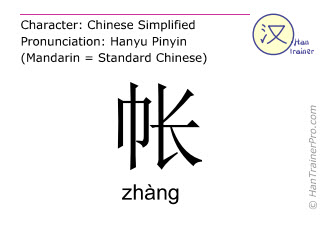 Chinese characters  ( zhang / zhàng ) with pronunciation (English translation: account )
