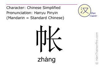 Chinesische Schriftzeichen  ( zhang / zhàng ) mit Aussprache (Deutsche Bedeutung: Konto )