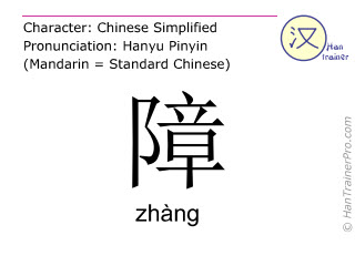 Chinese characters  ( zhang / zhàng ) with pronunciation (English translation: <m>barrier</m> )