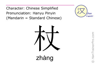 Chinese characters  ( zhang / zhàng ) with pronunciation (English translation: cane )