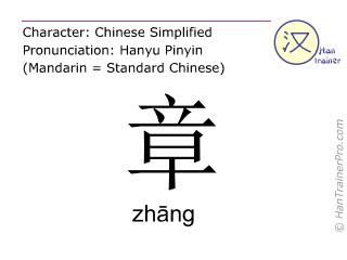 Chinesische Schriftzeichen  ( zhang / zhāng ) mit Aussprache (Deutsche Bedeutung: Kapitel )