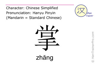Chinese characters  ( zhang / zhăng ) with pronunciation (English translation: <m>palm</m> )