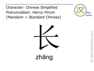 Chinesische Schriftzeichen  ( zhang / zhăng ) mit Aussprache (Deutsche Bedeutung: <m>höhergestellt</m> )