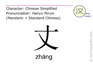 Chinese characters  ( zhang / zhàng ) with pronunciation (English translation: ten feet )