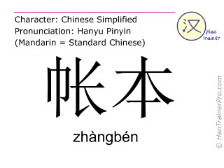 Chinese characters  ( zhangben / zhàngbén ) with pronunciation (English translation: account book )