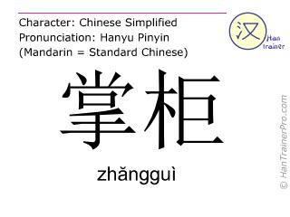 Caractère chinois  ( zhanggui / zhăngguì ) avec prononciation (traduction française: commerçant )