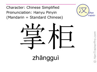 Caracteres chinos  ( zhanggui / zhăngguì ) con pronunciación (traducción española: tendero )
