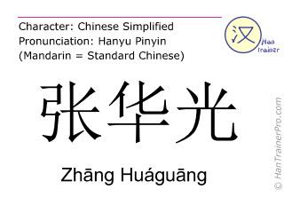 Caracteres chinos  ( Zhang Huaguang / Zhāng Huáguāng ) con pronunciación (traducción española: Zhang Huaguang )