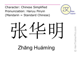 Caractère chinois  ( Zhang Huaming / Zhāng Huámíng ) avec prononciation (traduction française: Zhang Huaming )