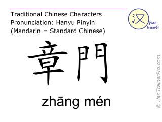 Caractère chinois  ( zhang men / zhāng mén ) avec prononciation (traduction française: foie 13 )