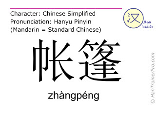 Chinese characters  ( zhangpeng / zhàngpéng ) with pronunciation (English translation: tent )