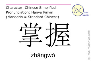 Chinese characters  ( zhangwo / zhăngwò ) with pronunciation (English translation: to control )