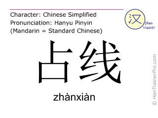 Chinesische Schriftzeichen  ( zhanxian / zhànxiàn ) mit Aussprache (Deutsche Bedeutung: besetzt )