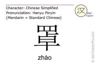 Chinesische Schriftzeichen  ( zhao / zhào ) mit Aussprache (Deutsche Bedeutung: <m>Abdeckung</m> )