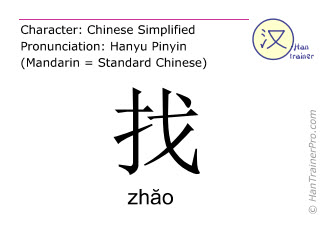 Image result for image of Chinese word of 找