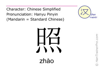 Chinese characters  ( zhao / zhào ) with pronunciation (English translation: to shine on )