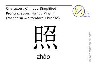 汉字  ( zhao / zhào ) 包括发音 (英文翻译: to shine on )