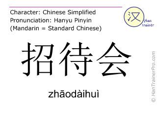 Caractère chinois  ( zhaodaihui / zhāodàihuì ) avec prononciation (traduction française: accueil )
