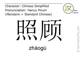 Caractère chinois  ( zhaogu / zhàogù ) avec prononciation (traduction française: s'occuper de )